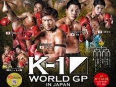 k-1_world_gp_2016_super_featherweight_world_tournament_poster