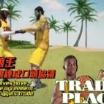 love trade video