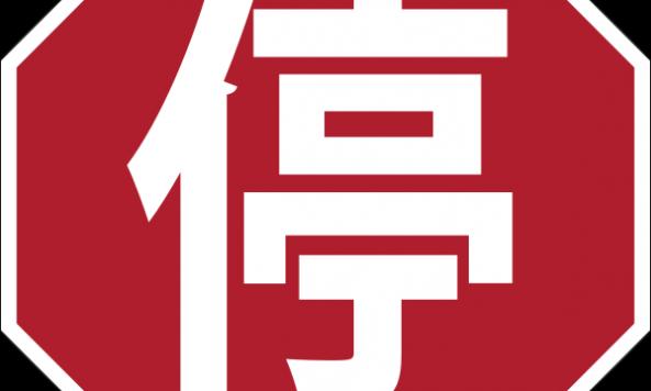 Stop_sign_China